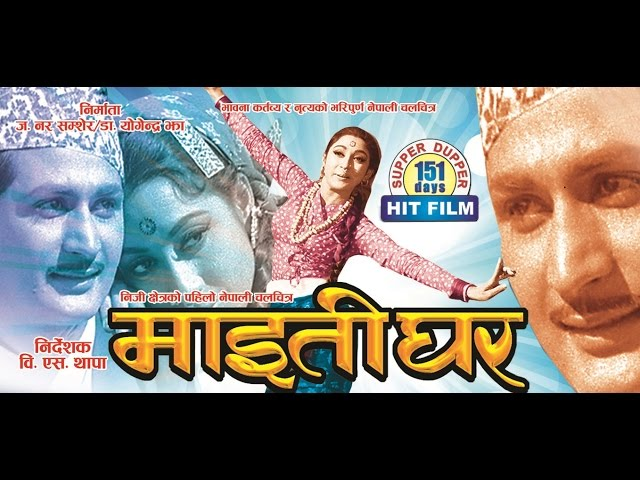 Maitighar Movie